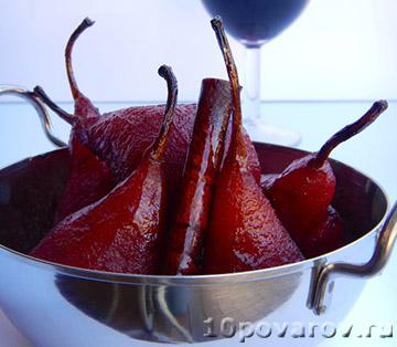 Груши в красном вине